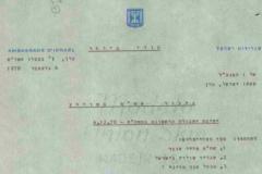 Compte-rendu de l'ambassade d'Israël sur la première réunion de travail entre M. Dayan et P. Aubert le 6 décembre 1978, dodis.ch/52254.
